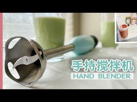【厨房家电测评】手持搅拌机,使用和清洗都很方便。KitchenAid Hand Blender 2-Speed
