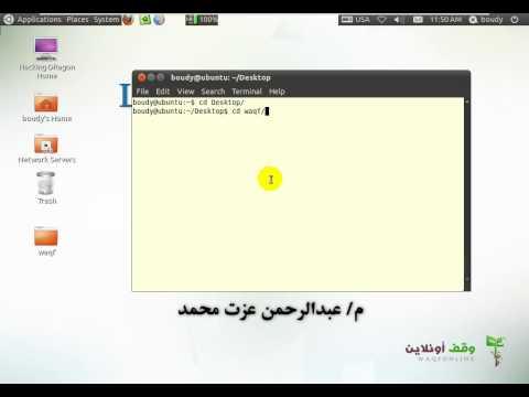 Linux Command Line 11  أساسيات سطر الأوامر  الجزء الثاني