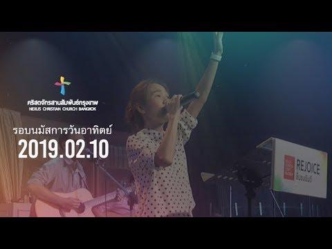 Nexus Bangkok 2019/02/10