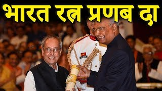 Former President of India Pranab Mukherjee received Bharat Ratna Award