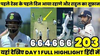 INDIA VS WESTINDIES 1st TEST: पहले दिन आया अजिंक्य रहाणे और राहुल का तूफ़ान, देखिए Full Highlight