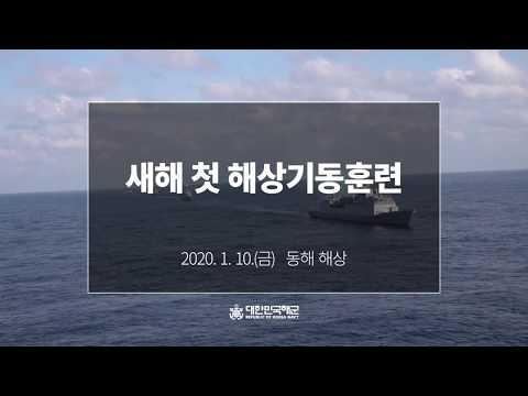 새해 첫 해상기동훈련  #동해바다 #해군이지킨다