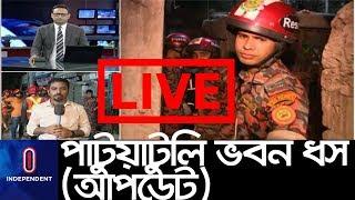 (LIVE) পুরান ঢাকায় ভবন ধসের শিকার বাবা-ছেলে, এখনও একজন নিখোঁজ! || Old Dhaka Building Collapse