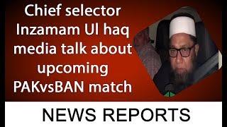 London: Chief selector Inzamam Ul haq media talk about upcoming PAKvsBAN match