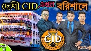 দেশী CID বাংলা PART 13 | Barisal Murder Investigation | Comedy Video Online | Funny New Bangla Video