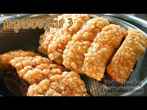 วิธีทำ หมูกรอบสูตร 3 เสร็จใน 2 ชม. ไม่ต้ม ไม่ตากแดด ไม่ทาน้ำส้ม Crispy Pork ep:3 l กินได้อร่อยด้วย