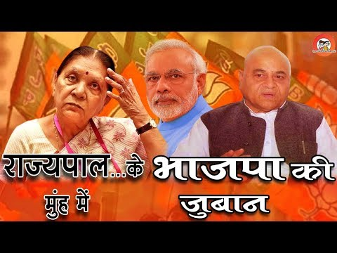 BJP की Governor Anandiben Patel | Viral Video | Talented India News