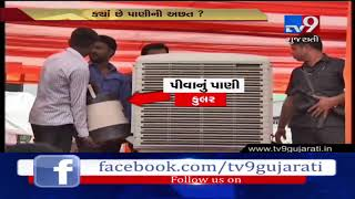 Caught on Cam :  Waste of drinking water during BJP event, Ahmedabad | Tv9GujaratiNews