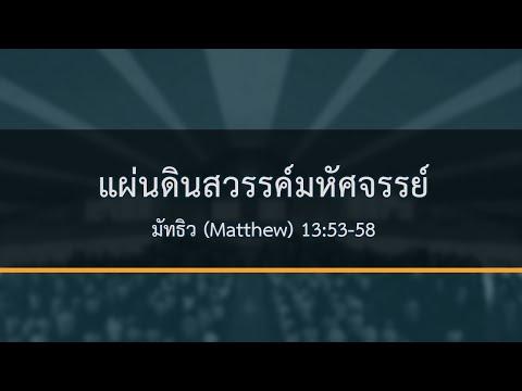 (Matthew)13:53-58