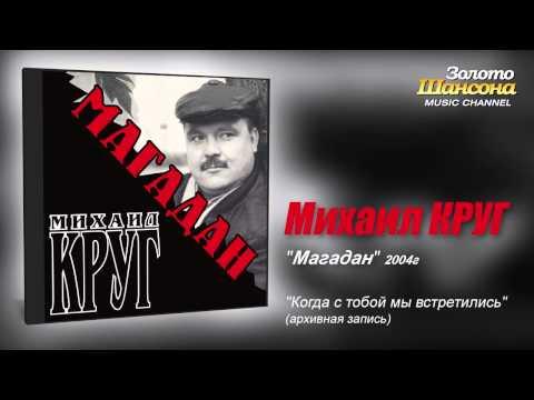 Михаил КРУГ - Когда с тобой мы встретились (Audio) - UC4AmL4baR2xBoG9g_QuEcBg