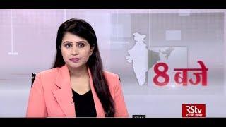 Hindi News Bulletin | हिंदी समाचार बुलेटिन – August 19, 2019 (8 pm)