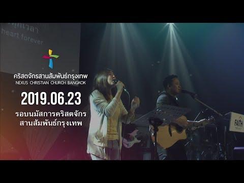 Nexus Bangkok 2019/06/23