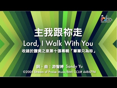 Lord, I Walk With You MV -  (10)  For You Alone