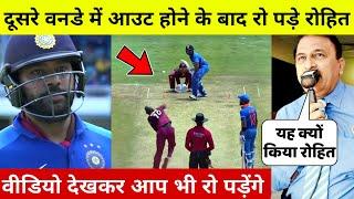 देखिये,जब बीच मैदान मे जानलेवा शॉट खेलकर कुछ इस तरह रोपड़े Rohit,शॉट देख Kohli के भी उड़े होश,सब हैरान