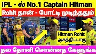 IPL இல் No.1 Captain ரோஹித் தான் - போட்டி முடிந்தபிறகு தல தோனி சொன்ன விஷயத்தை கேளுங்க