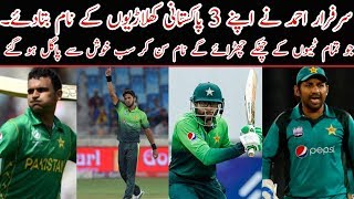 Sarfraz Ahmad Best 3 Plyers In World Cup 2019 / Mussiab Sports /