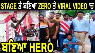 Stage ਤੇ ਬਣਿਆ Zero ਤੇ Viral Video 'ਚ ਬਣਿਆ Hero | Dainik Savera
