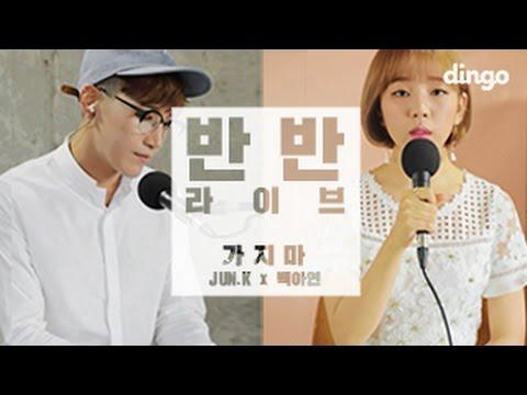 Don't Go (Live Version) [Feat. Baek A Yeon]