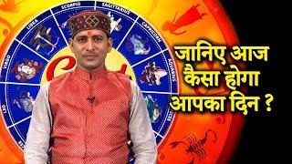 Aaj Ka Rashifal । 24 Aug 2019 । आज का राशिफल । Daily Rashifal । Today Horoscope