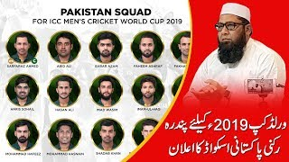 Pakistan squad for world cup 2019 | ICC World Cup 2019 squads | World Sports TV