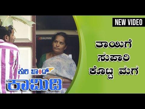 Kuribond - 83 |ತಾಯಿಗೆ ಸುಪಾರಿ ಕೊಟ್ಟ ಮಗ | Kuribond new Video |
