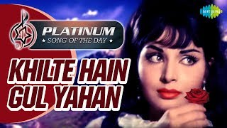 Platinum song of the day   खिलते है गुल यहाँ   Khilte Hai Gul Yaha   21st Aug   Lata Mangeshkar