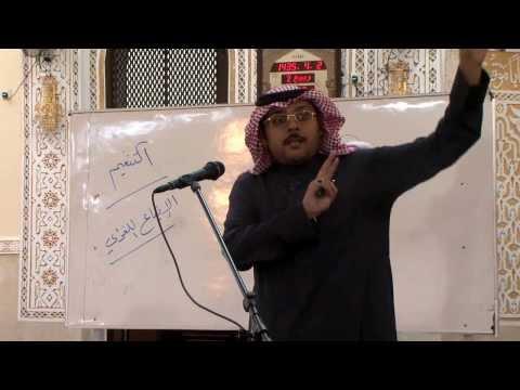 دورة: المدخل إلى اللغة العربية | أ.د. محمد العمري | المجلس الثاني