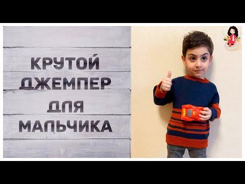 Детский джемпер для мальчика