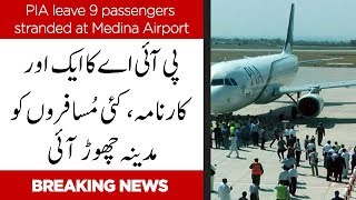 PIA leave 9 passengers stranded at Medina Airport | 19 August 2019 | 92NewsHD