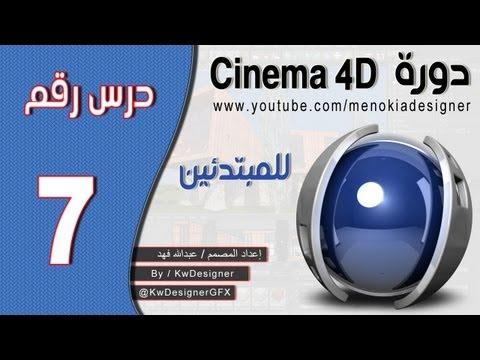 دورة السينما 4 للمبتدئين - الدرس ( 7 )