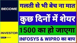 गलती से भी बेचना मत कुछ दिनों में शेयर 1500 का हो जाएगा Infosys ओर Wipro का बाप | Multibagger