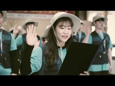 참사람봉사단, 베트남 해외봉사 발대식