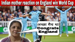 England vs Newzealand Super over REACTION , Indian Mother Reaction on Worldcup final superover