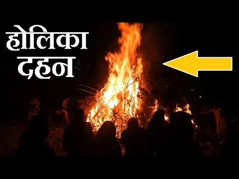 Holika Dahan 2019 - होलिका दहन का अद्भुत नज़ारा | Holi Special Video
