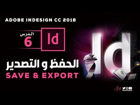 6- الحفظ و التصدير  ::  Adobe InDesign CC 2018
