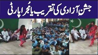 Jashne Azaadi August Ki Taqreeb ban Gai Mujra Party   School Students Celebrate Independence Day