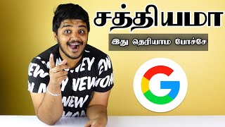 சத்தியமா இது தெரியாம போச்சே Google Tips Tricks & Hidden Features in Tamil