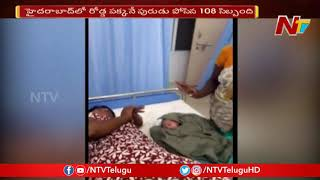 Hyderabad 108 Staff Performs Emergency Delivery On Roadside || NTV