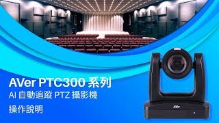 PTC300(N) 系列操作影片
