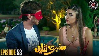 Sunehri Titliyan - New Episode 53 Promo - Turkish Drama