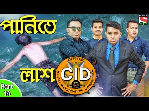 দেশী CID বাংলা PART 14 | Death Body In Water Case | Bangla Funny  Video 2019 | Comedy Video Online