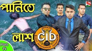 দেশী CID বাংলা PART 14 | Death Body In Water Case | Bangla Funny  Video 2019 | Comedy Video Online