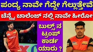 pro kabaddi season 7 bulls vs pune match before information in kannada/ಬುಲ್ಸ್ ,ಪುಣೆಪಂದ್ಯದಮುಂಚಿತ ವರದಿ