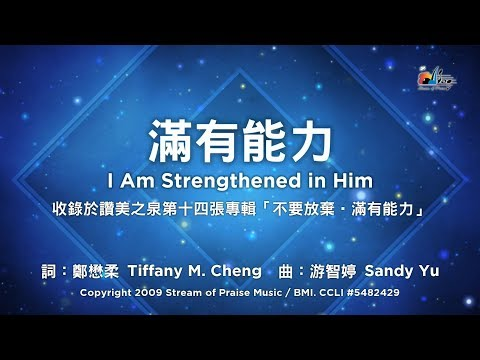 I Am Strengthened in Him MV -  (14)