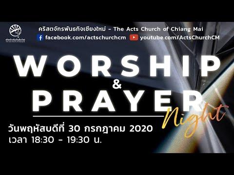 Worship and Prayer Night  30  2020