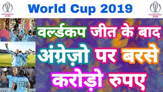 World Cup 2019 - Money Rain For English Players   Points Table Prediction   MY Cricket Production