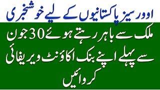 Biometric Verification for Overseas Pakistanis 20 June 2019