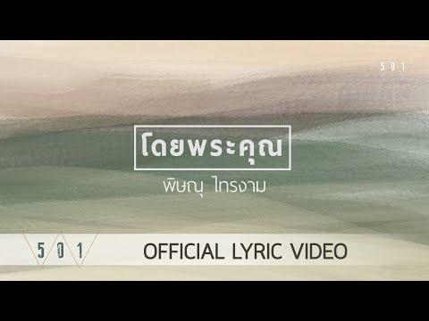 Pissanu Saingam -  [Official Music Video]
