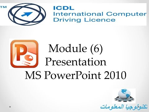 شرح PowerPoint 2010 ج2| ICDL V5