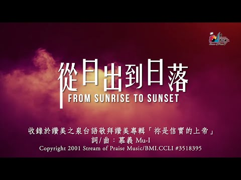 From Sunrise to SunsetMV (Official Lyrics MV) -  (1)